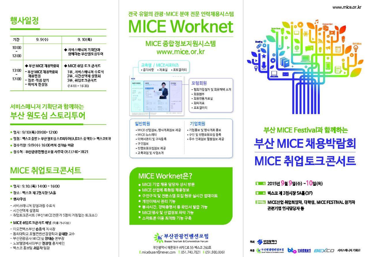 miceconcert2.JPG