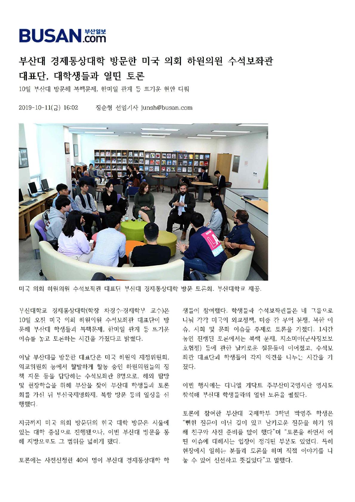 언론보도_부산일보.png