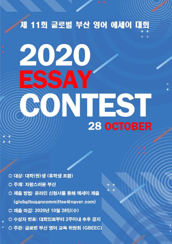 2020 ESSAY CONTEST.jpg